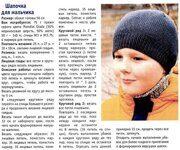 skhema-muzhskoj-shapki (13)