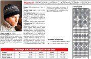 skhema-muzhskoj-shapki (14)