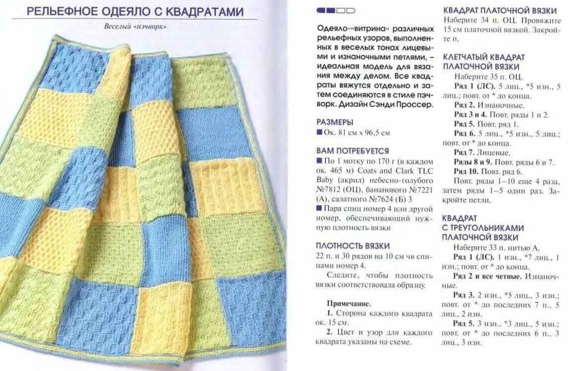 Вязание пледов схемы фото и описание мк