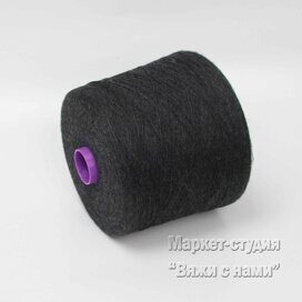 Пряжа Merino Botto Poala Nanchino 2400 м 100 гр Асфальт